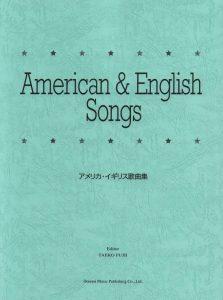 アメリカ・イギリス歌曲集